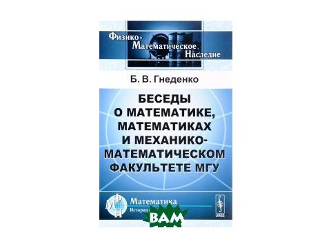 Беседы о математике, математиках и механико-математическом факультете МГУ