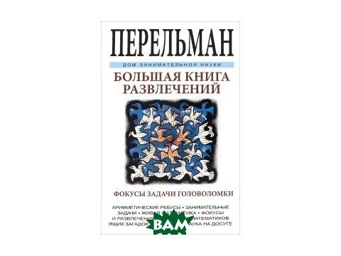 Большая книга развлечений