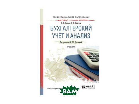 Бухгалтерский учет и анализ. Учебник для СПО