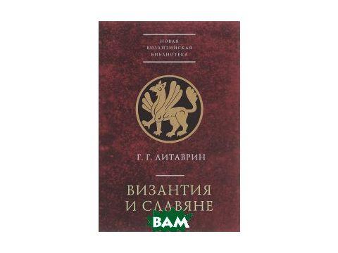 Византия и славяне