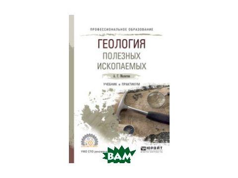 Геология полезных ископаемых. Учебник и практикум для СПО