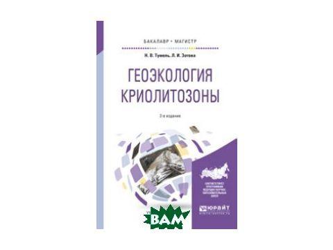 Геоэкология криолитозоны. Учебное пособие для бакалавриата и магистратуры