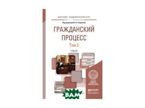 Гражданский процесс в 2-х томах. Том 2. Учебник для академического бакалавриата
