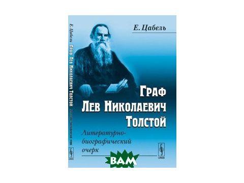 Граф Лев Николаевич Толстой. Литературно-биографический очерк