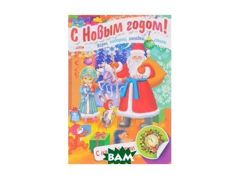 Дед Мороз приходит в гости (+ наклейки)