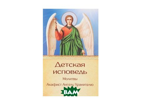 Детская исповедь. Акафист Ангелу Хранителю. Молитвы
