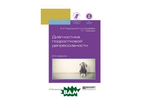 Диагностика подростковой депрессивности. Учебное пособие для академического бакалавриата