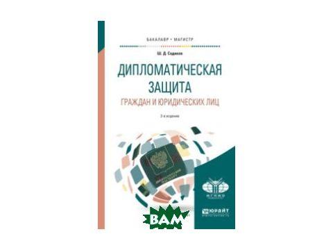 Дипломатическая защита граждан и юридических лиц. Учебное пособие для бакалавриата и магистратуры