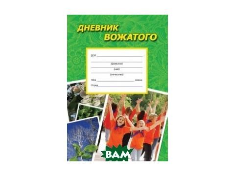 Дневник вожатого. Практическое пособие Киев