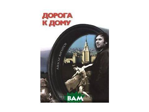 Дорога к дому. Фотоальбом (+ DVD-ROM) Киев