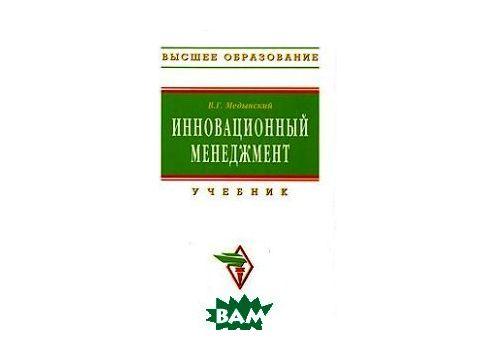 Инновационный менеджмент. Учебник. Гриф УМО ВУЗов России