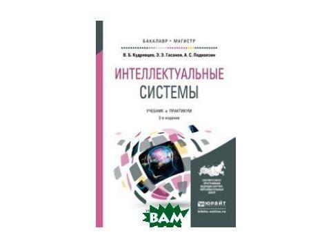 Интеллектуальные системы. Учебник и практикум для бакалавриата и магистратуры Киев