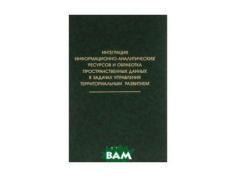 Интеграция информационно-аналитических ресурсов и обработка пространственных данных в задачах управления территориальным развитием Киев