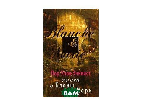 Книга о Бланш и Мари Киев