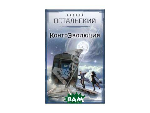 КонтрЭволюция Киев
