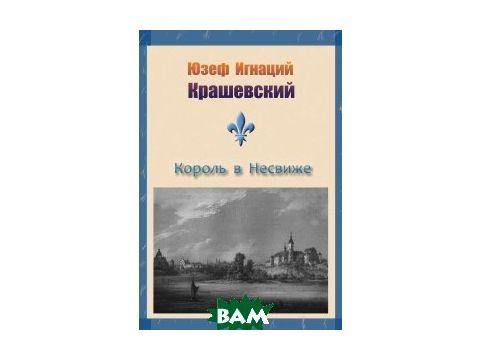 Король в Несвиже Киев