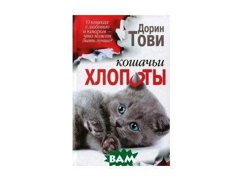 Кошачьи хлопоты Киев