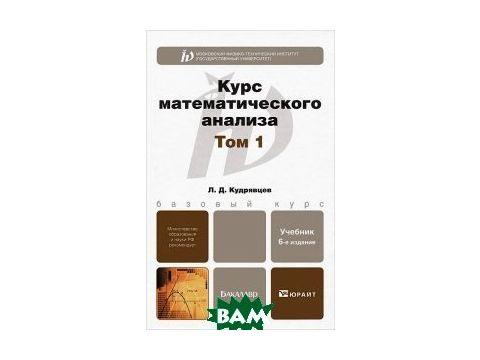 Курс математического анализа. В 3 томах. Том 1 - 6 изд.. Учебник для бакалавров Киев
