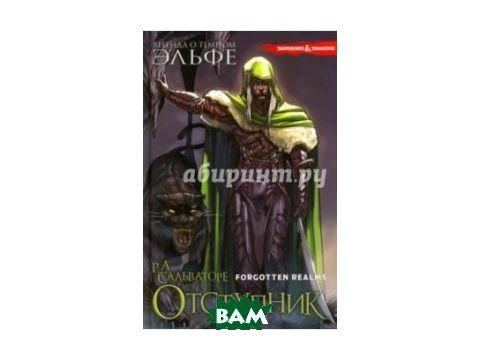 Легенда о Темном Эльфе. Том 1. Отступник Киев