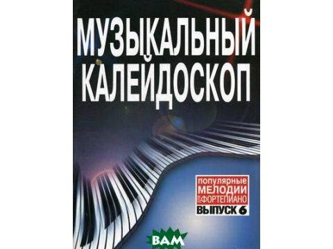 Музыкальный калейдоскоп. Популярные мелодии для фортепиано. Выпуск 6 Киев