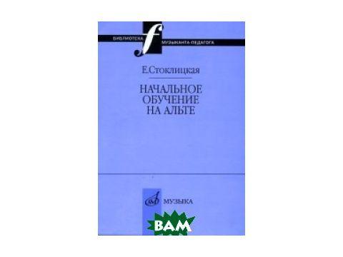 Начальное обучение на альте Киев