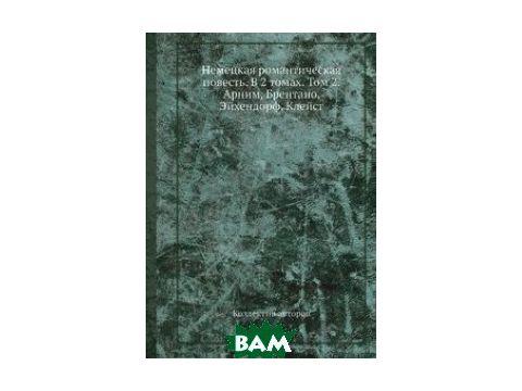 Немецкая романтическая повесть. В 2 томах. Том 2. Арним, Брентано, Эйхендорф, Клейст