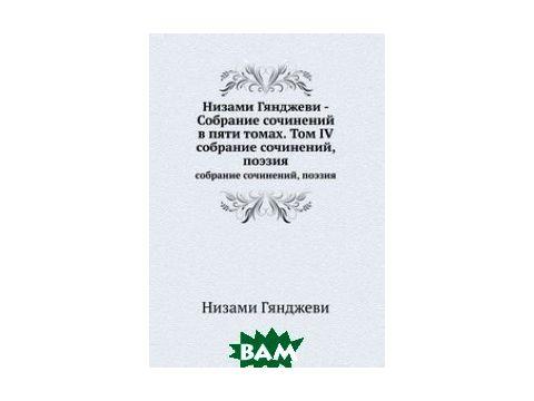 Низами Гянджеви - Собрание сочинений в пяти томах. Том IV