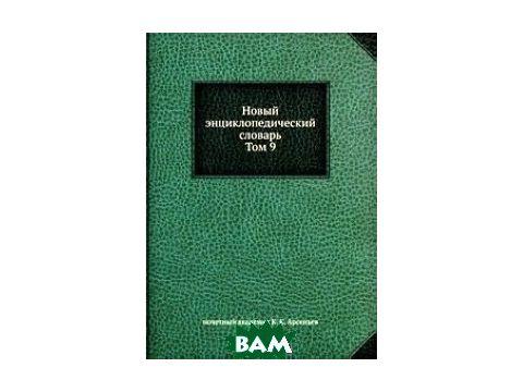 Новый энциклопедический словарь. Том 9