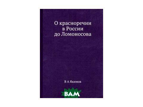 О красноречии в России до Ломоносова