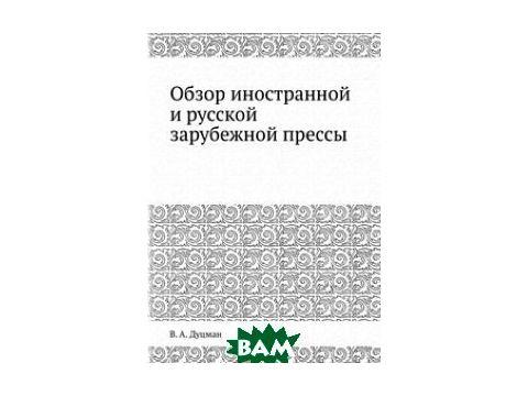 Обзор иностранной и русской зарубежной прессы