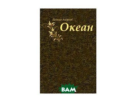 Океан (изд. 2011 г. )