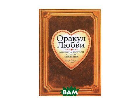 Оракул любви / The Oracle of Love Киев