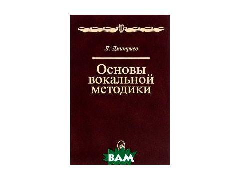 Основы вокальной методики. Учебник Киев