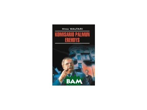 Ошибка комиссара Палму. Книга для чтения на финском языке Киев
