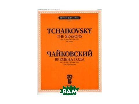 П. Чайковский. Времена года. Для фортепиано Киев