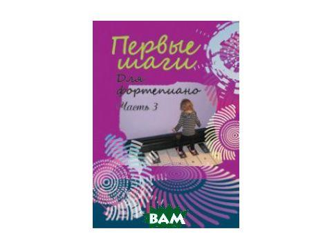 Первые шаги. Для фортепиано. Хрестоматия. Часть 3 Киев