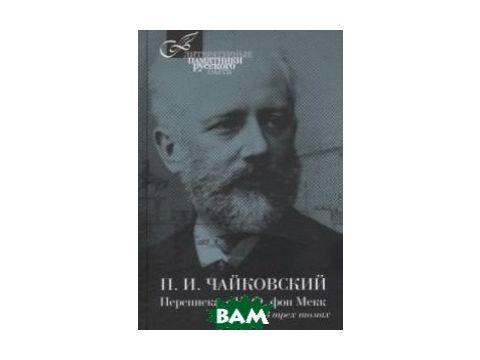 Переписка с Н.Ф. фон Мекк (количество томов: 3) Киев