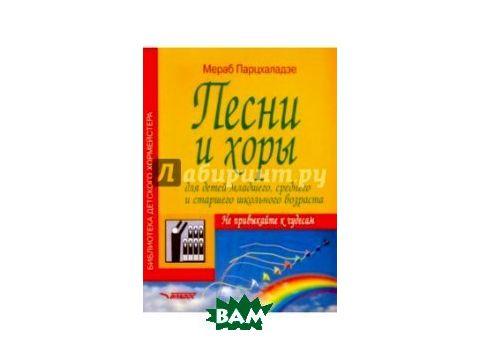 Песни и хоры для детей младшего, среднего и старшего школьного возраста Киев