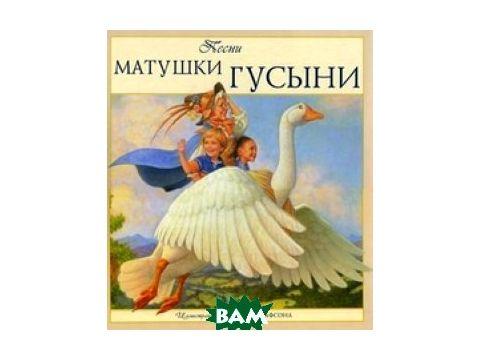 Песни Матушки Гусыни. + брошюра Mother Goose Киев