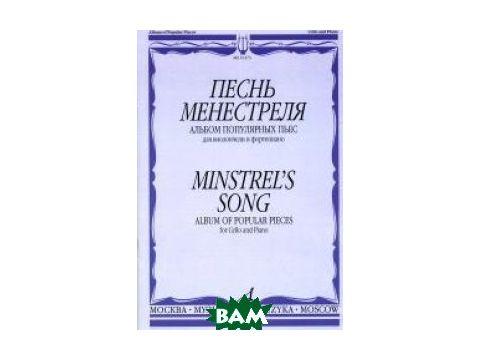 Песнь менестреля: Альбом популярных пьес: Для виолончели и фортепиано Киев