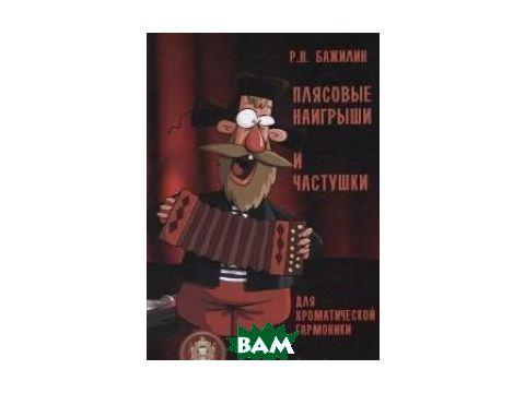 Плясовые наигрыши и частушки для хроматической гармоники Киев