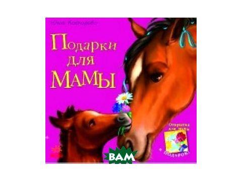 Подарки для мамы (+ открытка)