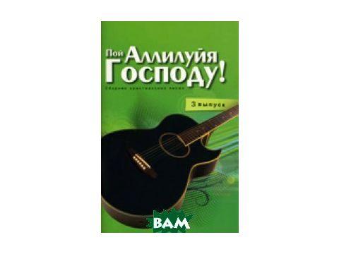 Пой Аллилуйя Господу! Сборник христианских песен (+ CD-ROM) Киев