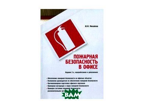 Пожарная безопасность в офисе Киев
