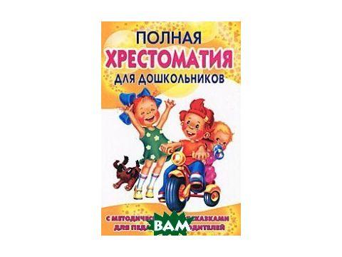 Полная хрестоматия для дошкольников. В 2 кн. Кн. 1