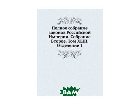 Полное собрание законов Российской Империи. Собрание Второе. Том XLIII. Отделение 1