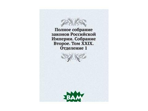 Полное собрание законов Российской Империи. Собрание Второе. Том XXIX. Отделение 1