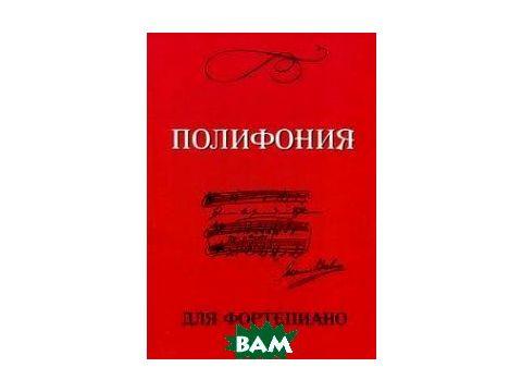 Полифония для фортепиано Киев
