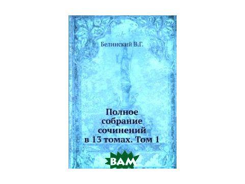 Полное собрание сочинений в 13 томах. Том 1
