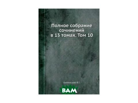 Полное собрание сочинений в 13 томах. Том 10